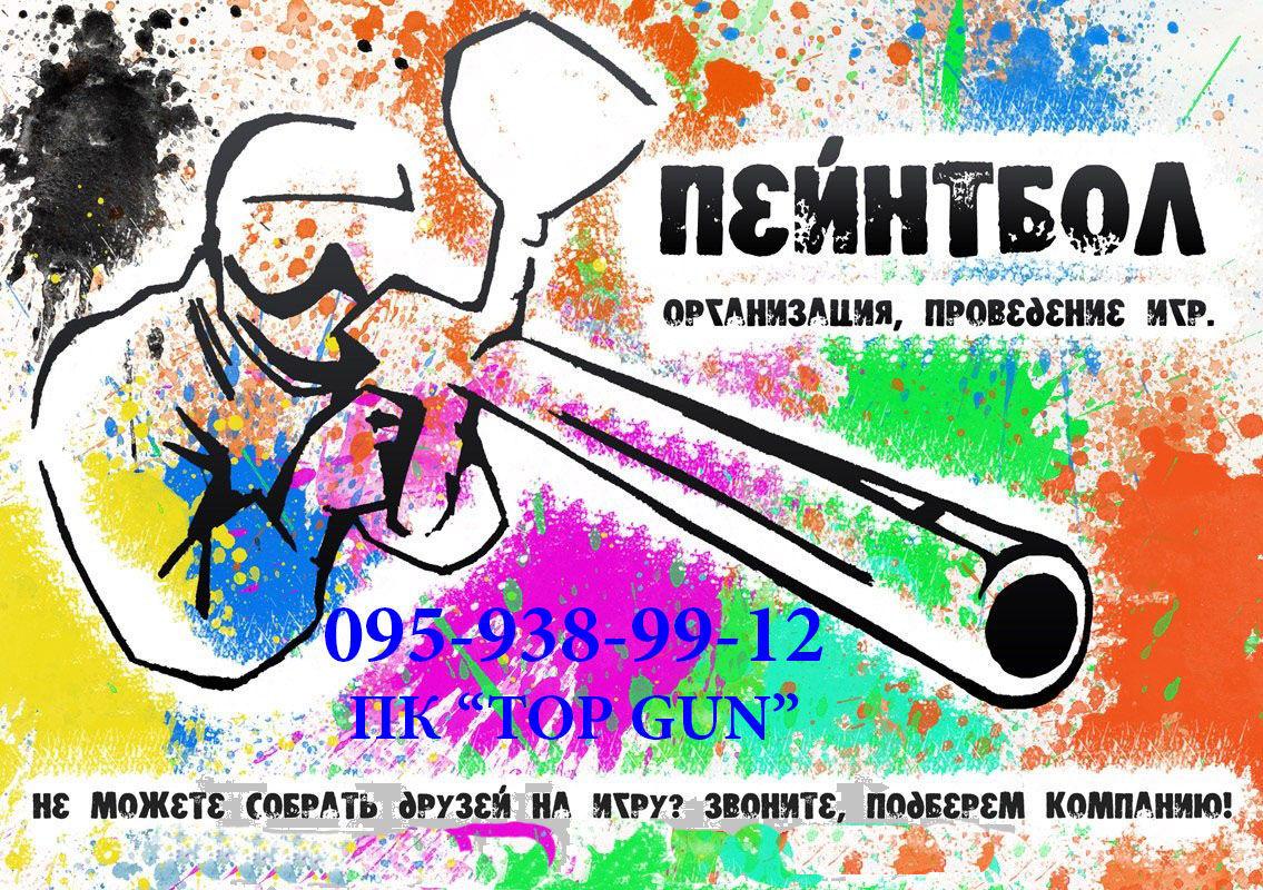 Фото 8 - Пейнтбол в Павлограде с укрытиями и бронежилетами