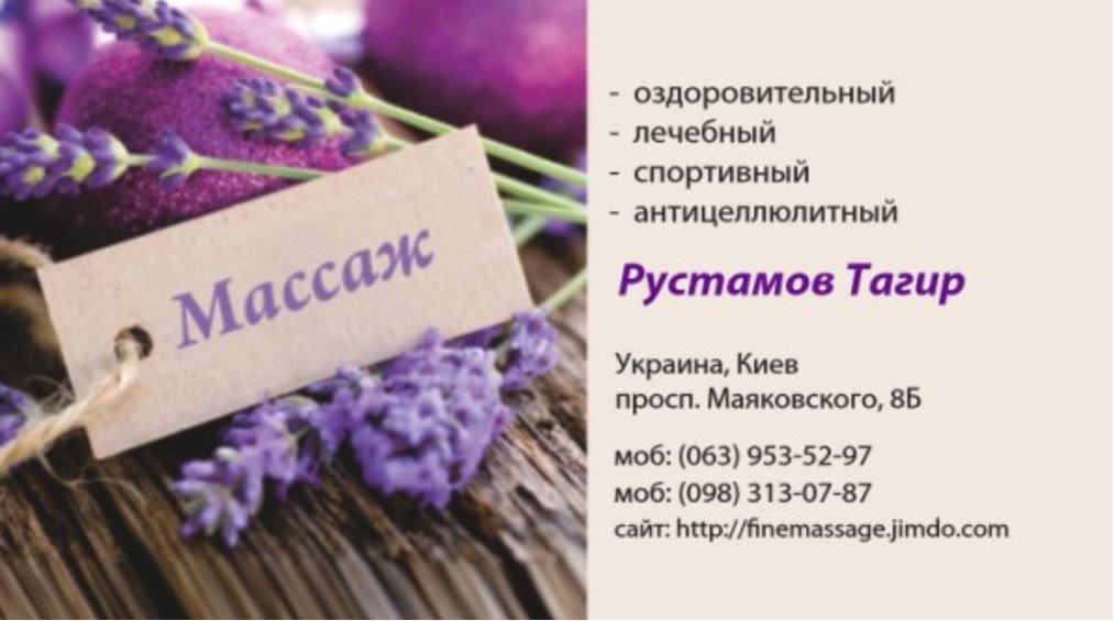 Фото - Спортивный массаж, Троещина, Левый берег, м. Петровка