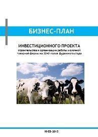 Фото 2 - Бизнес план молочной товарной фермы