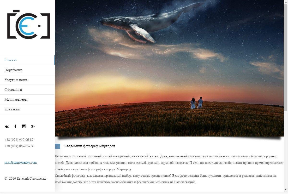Фото 2 - Создание сайтов Samweb студия web разработки