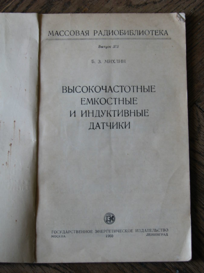 Фото 2 - Радиоэлектроника