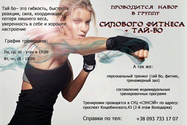 Фото - Силовой фитнес+ тай-бо, персональный тренинг