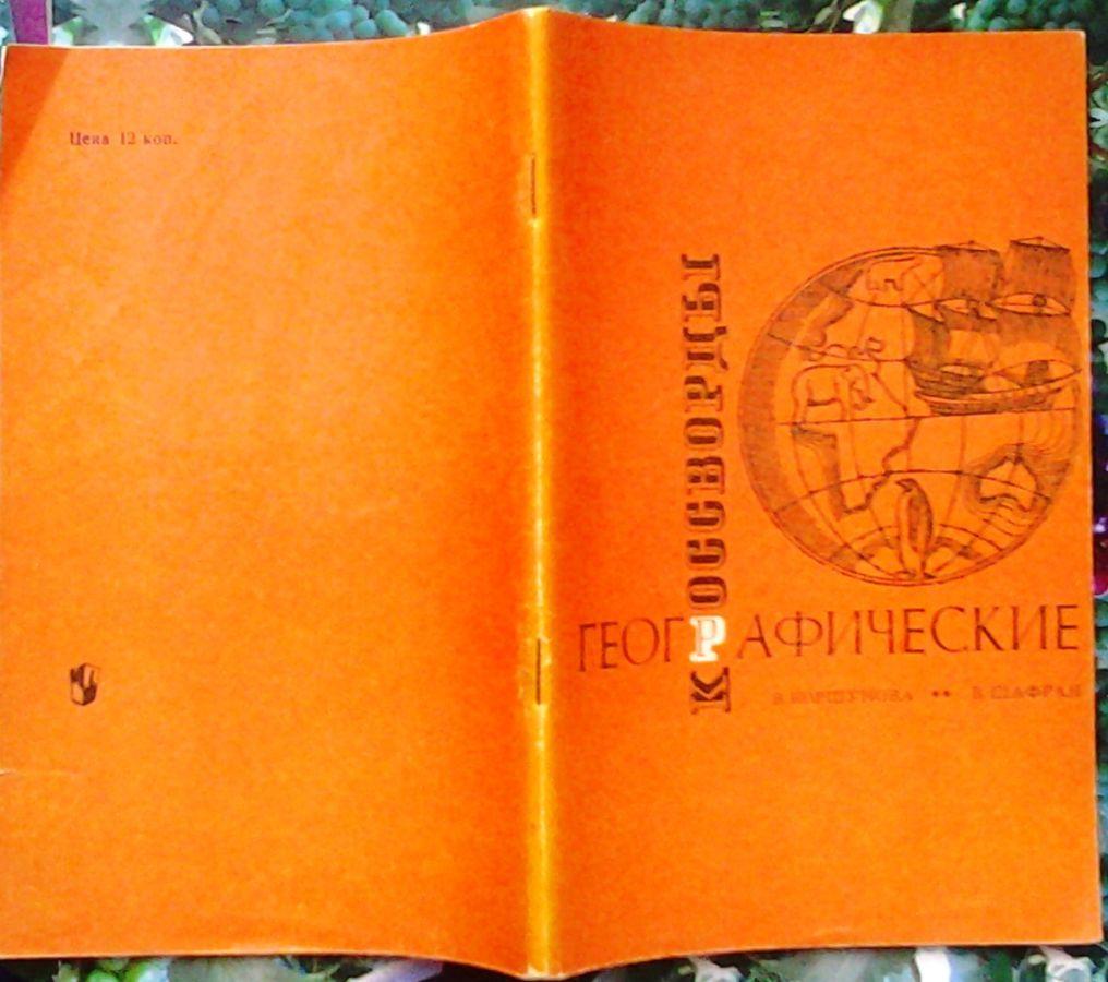 Фото - Коршунова В. А. Шафран В. Х  Географические кроссворды.