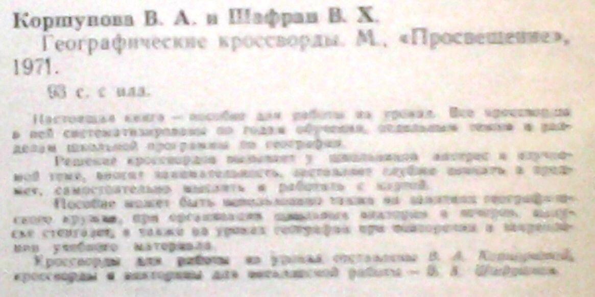 Фото 2 - Коршунова В. А. Шафран В. Х  Географические кроссворды.