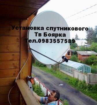 Фото - Установка, настройка спутниковой антенны Боярка