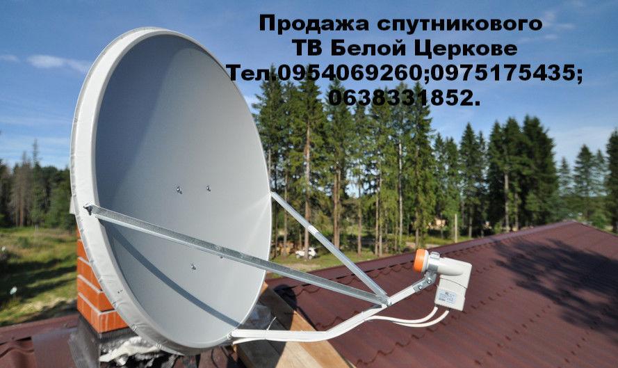 Продажа спутникового ТВ для дома и дачи .