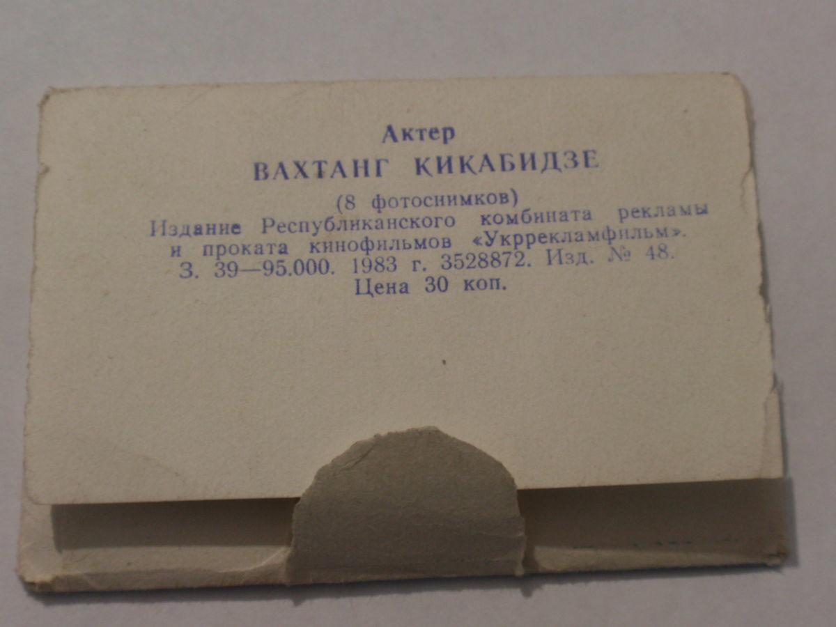 Фото 3 - Фото сувенир Вахтанг Кикабидзе кадры из кинофильмов