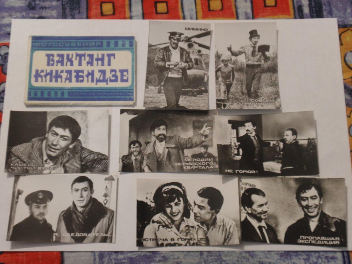 Фото 2 - Фото сувенир Вахтанг Кикабидзе кадры из кинофильмов