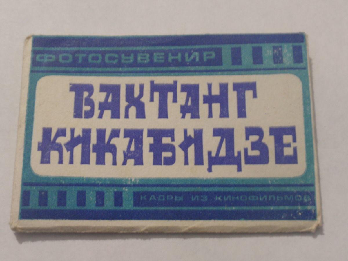 Фото - Фото сувенир Вахтанг Кикабидзе кадры из кинофильмов