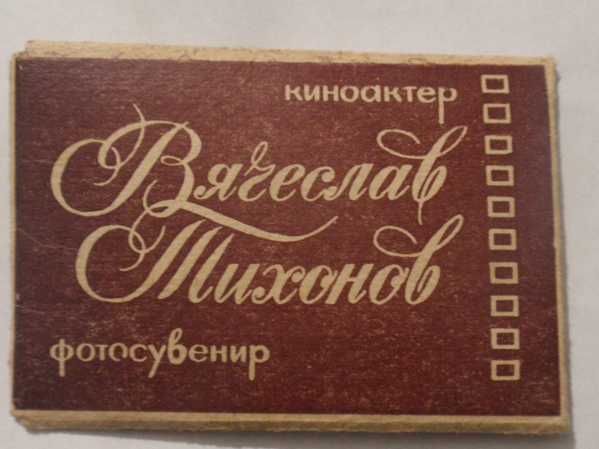 Фото - Фото сувенир Вячеслав Тихонов кадры из кинофильмов