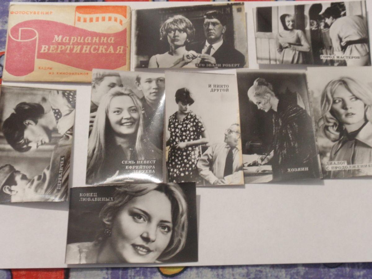 Фото 3 - Фото сувенир Марианна Вертинская кадры из кинофильмов