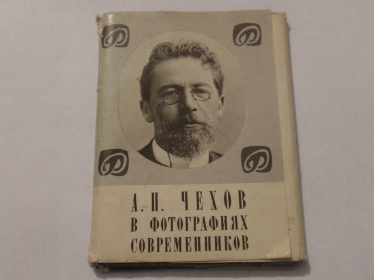 Фото - А. П. Чехов в фотографиях современиков