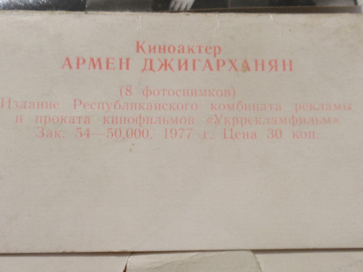Фото 2 - Фото сувенир Армен Джигарханян кадры из кинофильмов