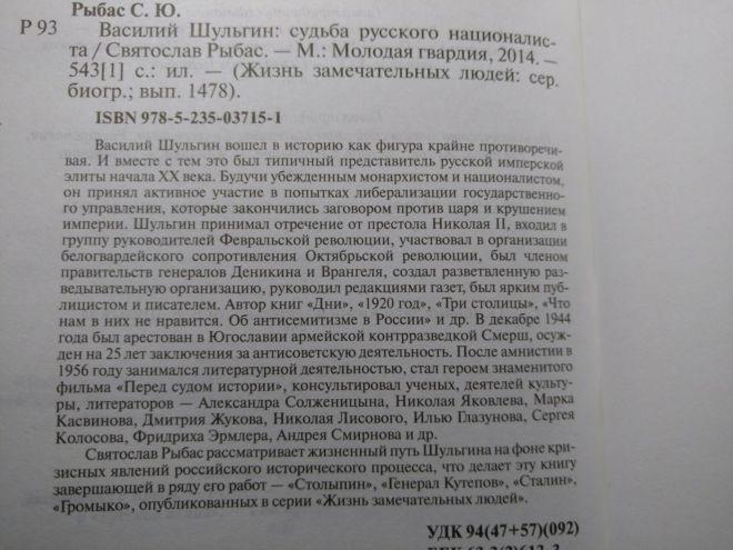 Василий Шульгин - ЖЗЛ 3