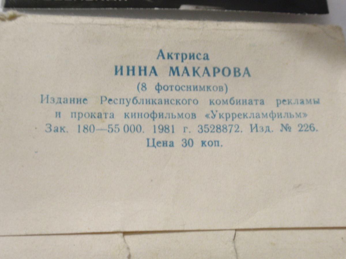 Фото 2 - Фото сувенир Инна Макарова кадры из кинофильмов
