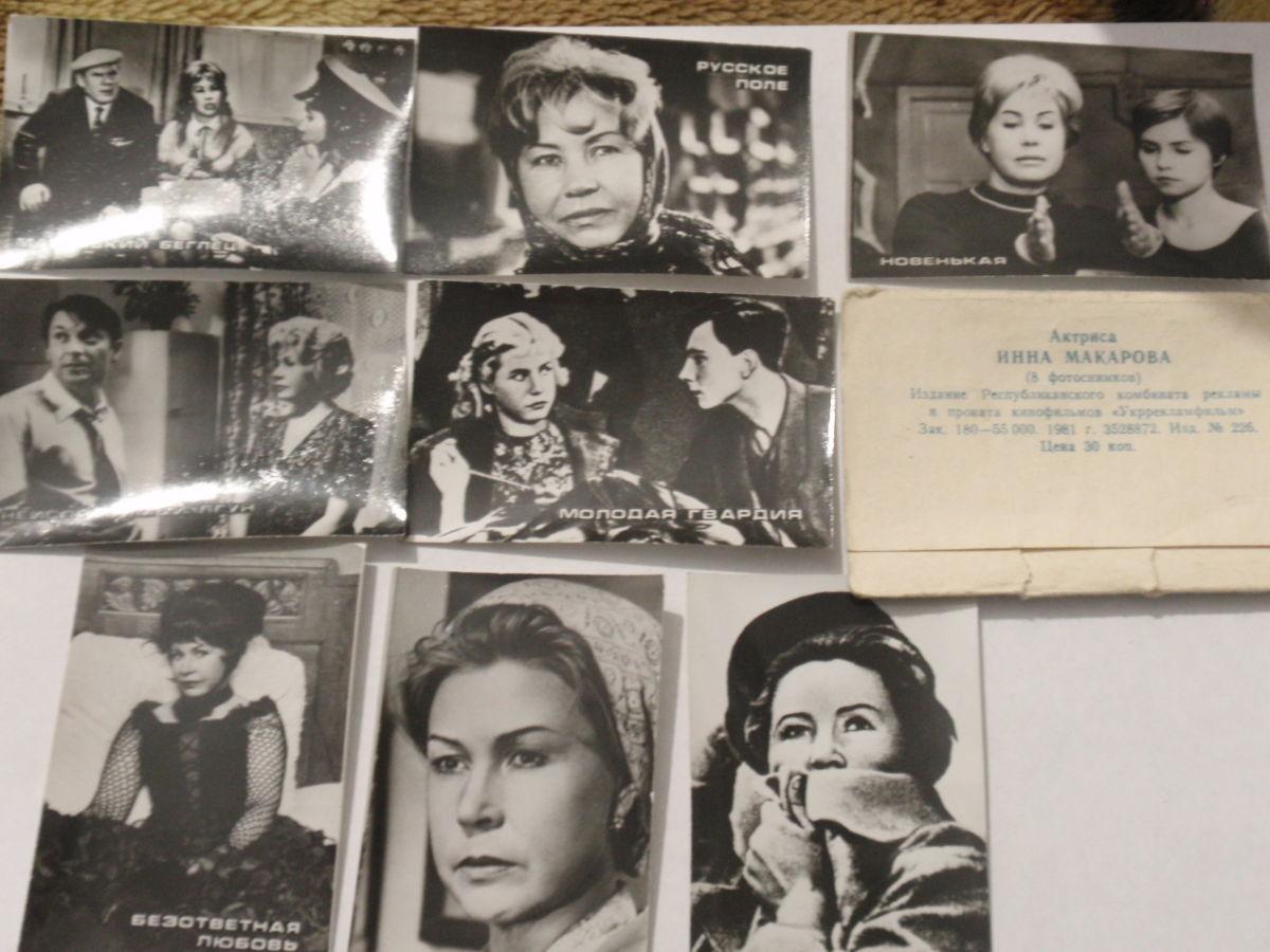 Фото 3 - Фото сувенир Инна Макарова кадры из кинофильмов