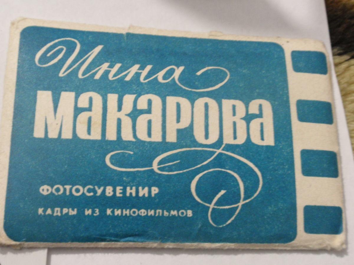 Фото - Фото сувенир Инна Макарова кадры из кинофильмов