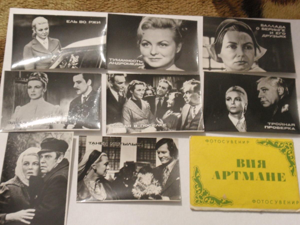 Фото 3 - Фото сувенир Вия Артмане кадры из кинофильмов