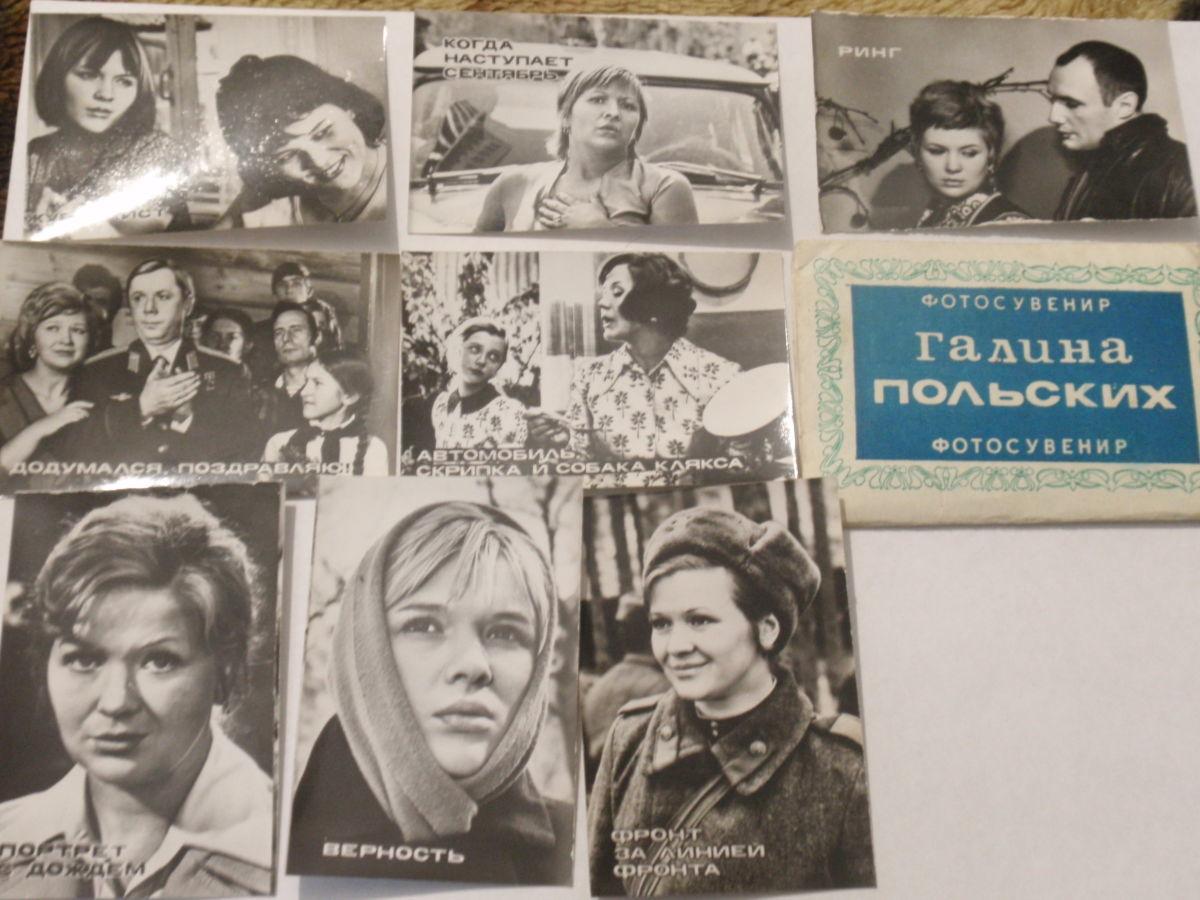 Фото 3 - Фото сувенир Галина Польских кадры из кинофильмов