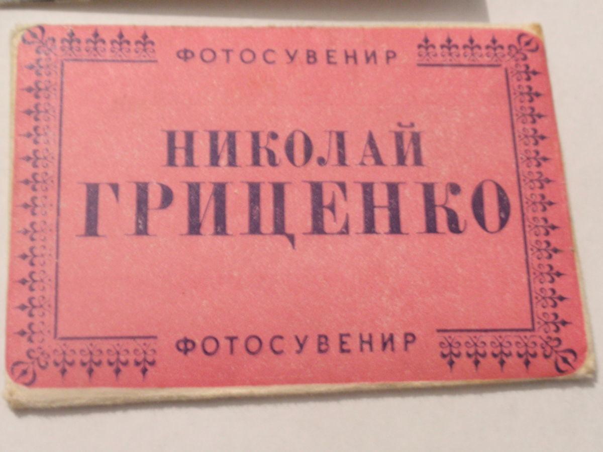 Фото - Фото сувенир Николай Гриценко кадры из кинофильмов