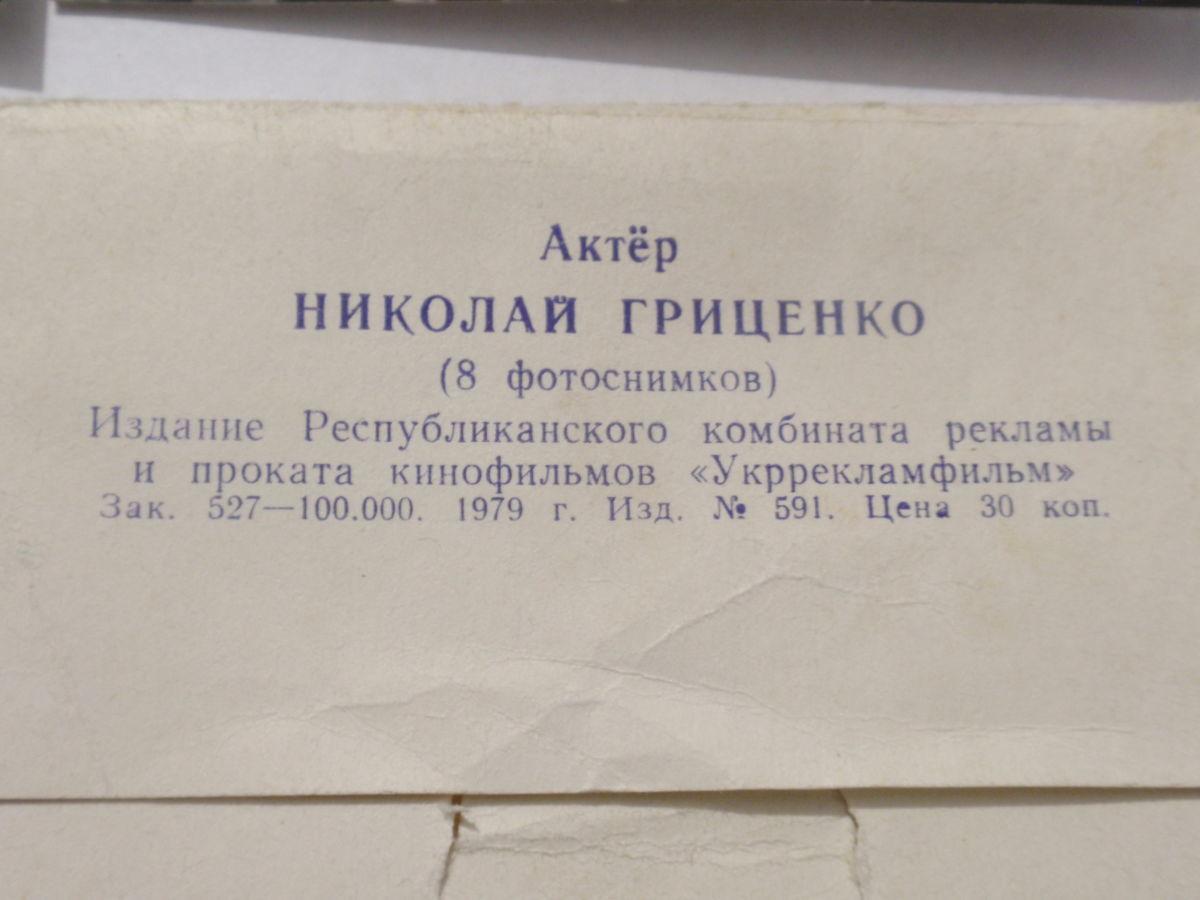 Фото 2 - Фото сувенир Николай Гриценко кадры из кинофильмов