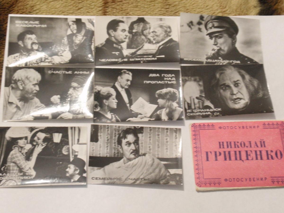 Фото 3 - Фото сувенир Николай Гриценко кадры из кинофильмов