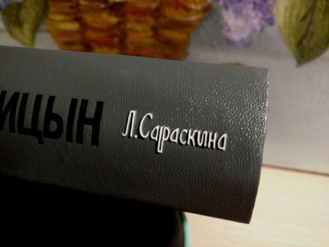Фото 4 - Солженицын - ЖЗЛ