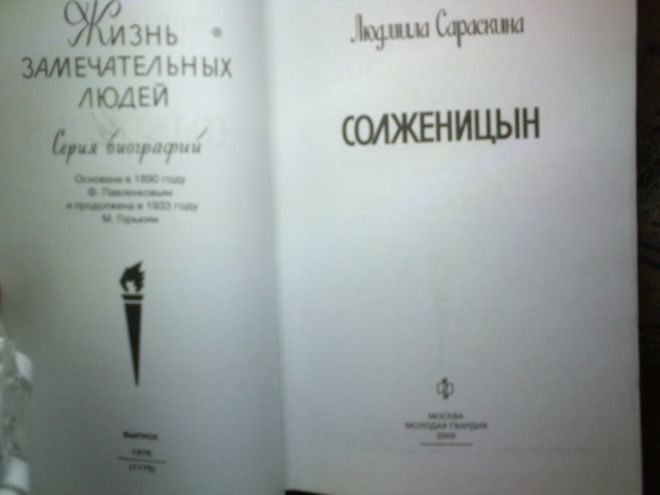 Фото 3 - Солженицын - ЖЗЛ