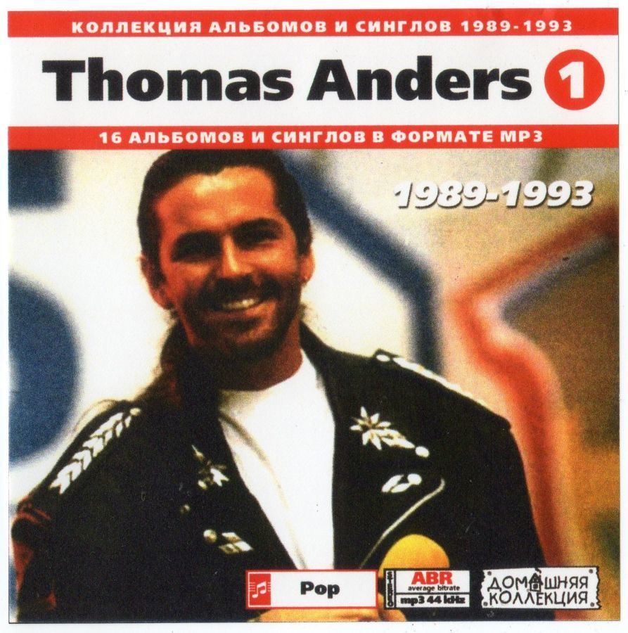 Фото 9 - Thomas Anders (CD-MP 3. 16 Albums) 1989-1993. Disc-1