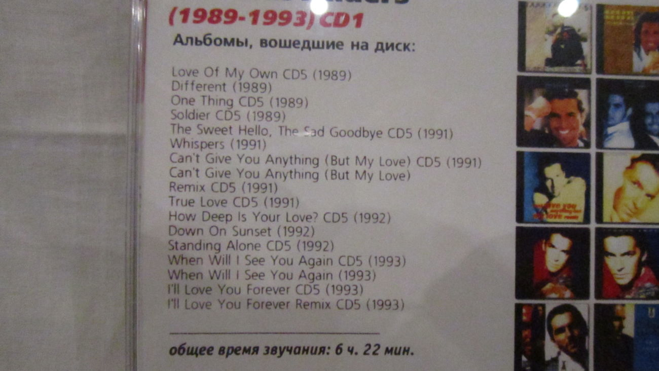 Фото 5 - Thomas Anders (CD-MP 3. 16 Albums) 1989-1993. Disc-1