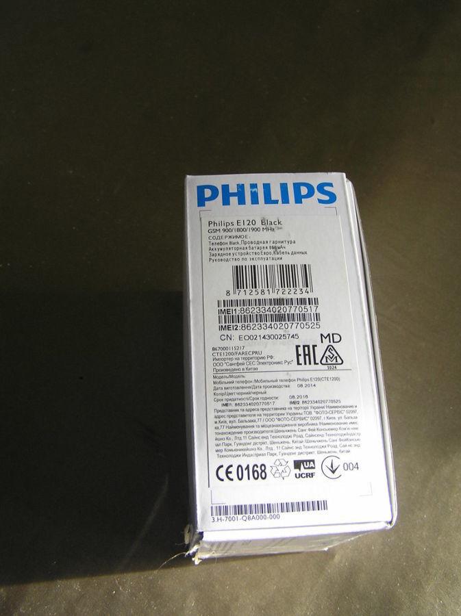 Фото 2 - Коробка документы Philips E120 Dual Sim Black