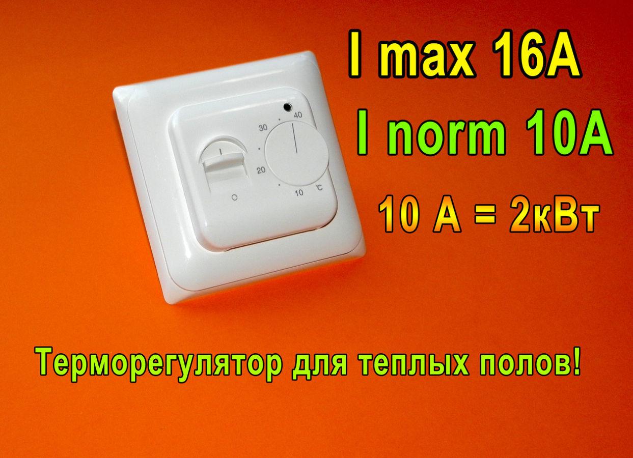 Фото - Надежные терморегуляторы для теплых полов!