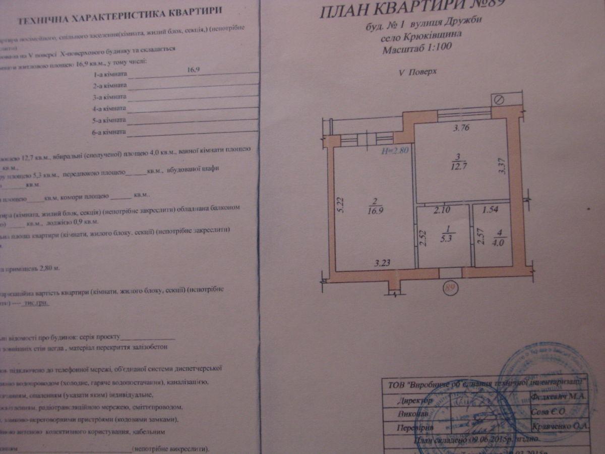 Фото - Продам квартиру с документами,сделана оценка,налоги-пополам!Жилой дом