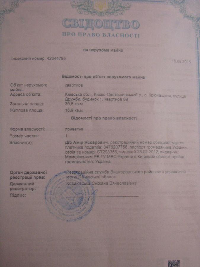 Фото 5 - Продам квартиру с документами,сделана оценка,налоги-пополам!Жилой дом