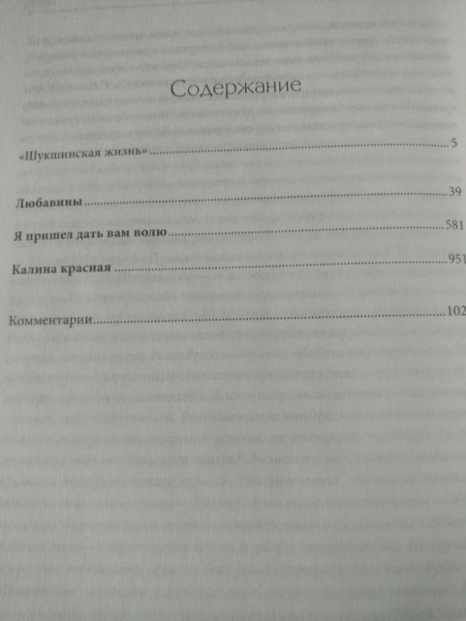 Фото 5 - В.Шукшин-Собрание сочинений в одной книге