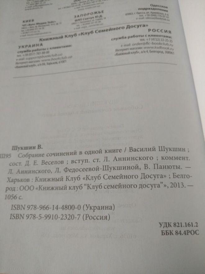 Фото 4 - В.Шукшин-Собрание сочинений в одной книге