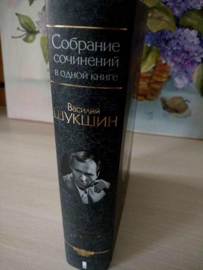 Фото 2 - В.Шукшин-Собрание сочинений в одной книге