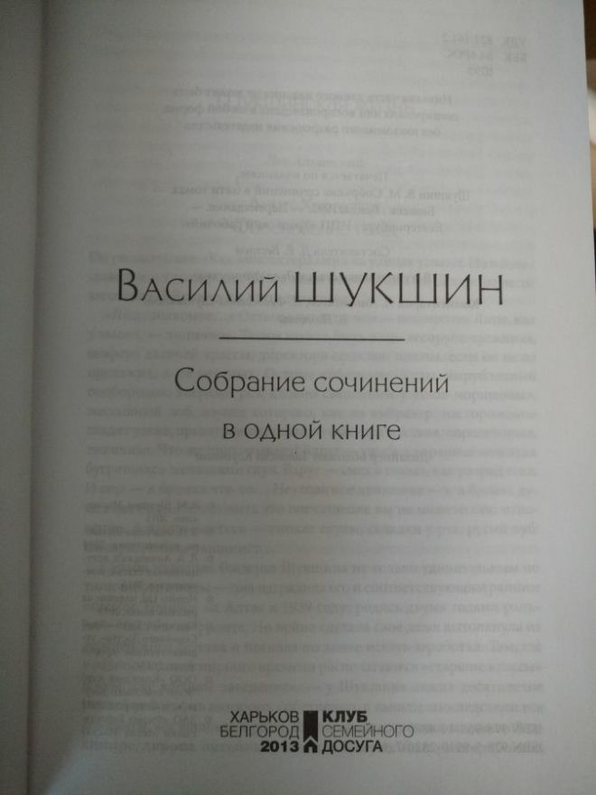 Фото 3 - В.Шукшин-Собрание сочинений в одной книге