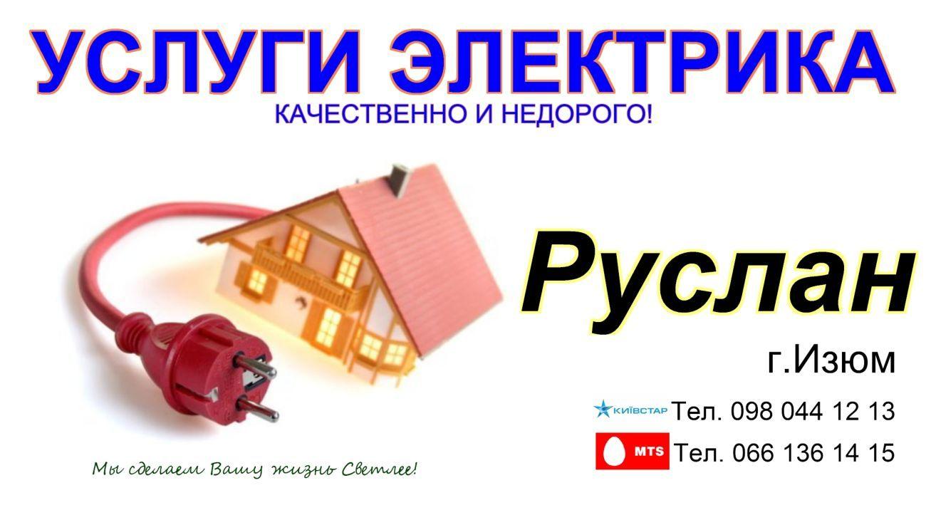 Фото 3 - Услуги электрика г.Изюм, Изюмский район.