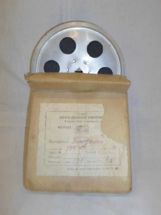 Фото 3 - Кинофильм (Рисование Узоров) 1962. Метраж-50,5 м.