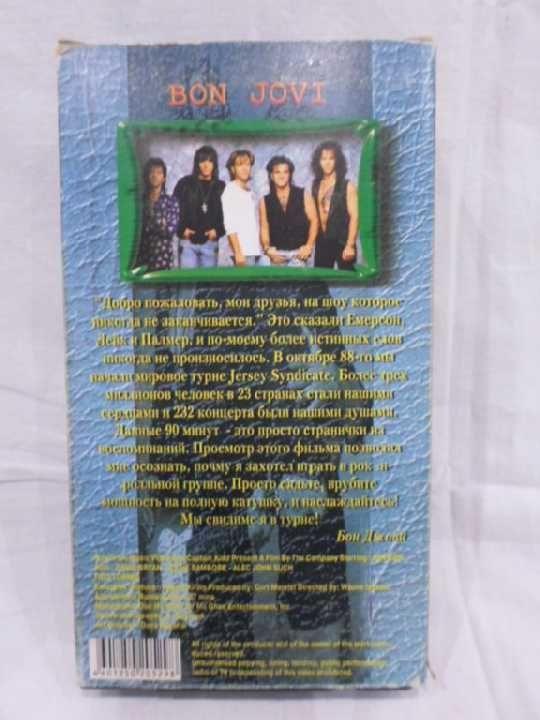 Фото 2 - Bon Jovi (Acess All Areas) 1991. VHS. Видео кассета.