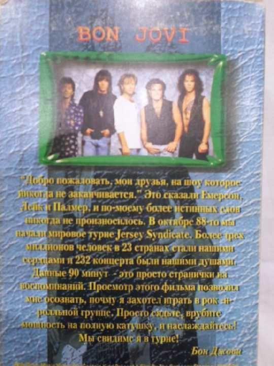 Фото 7 - Bon Jovi (Acess All Areas) 1991. VHS. Видео кассета.