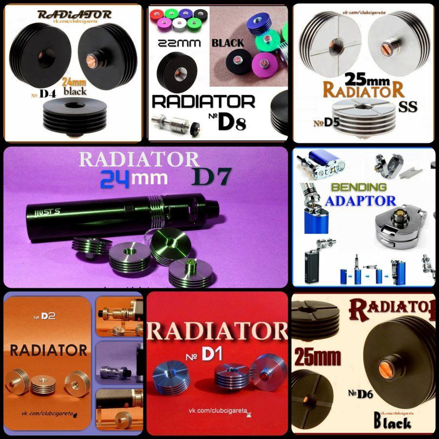 Фото - Переходник - радиатор, для электронных сигарет.