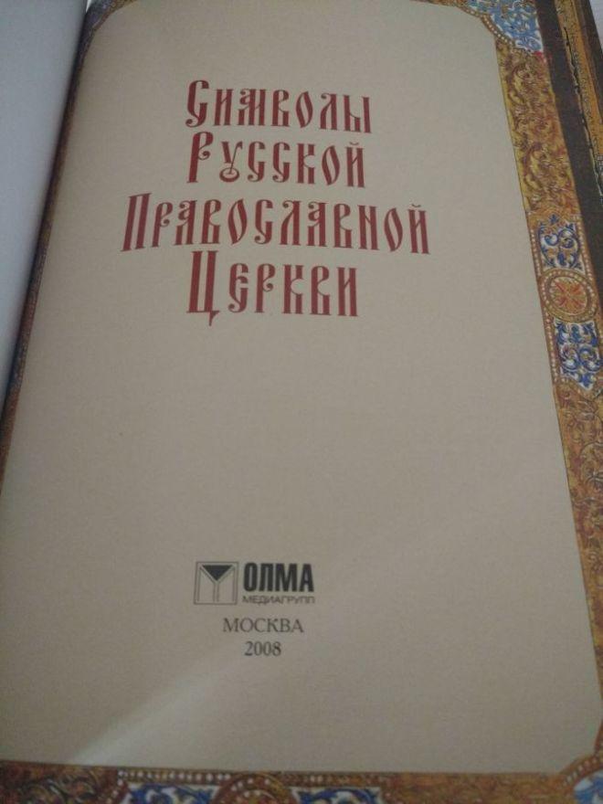 Фото 3 - Символы русской православной веры