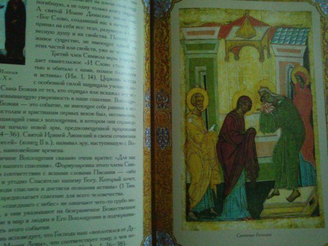 Фото 5 - Символы русской православной веры