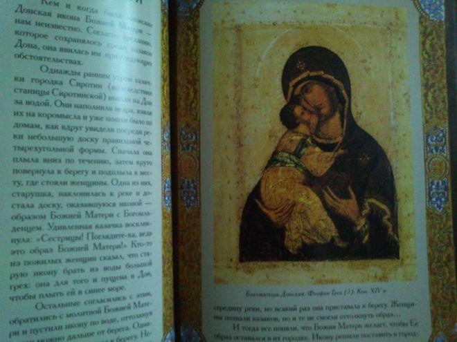 Фото 10 - Символы русской православной веры