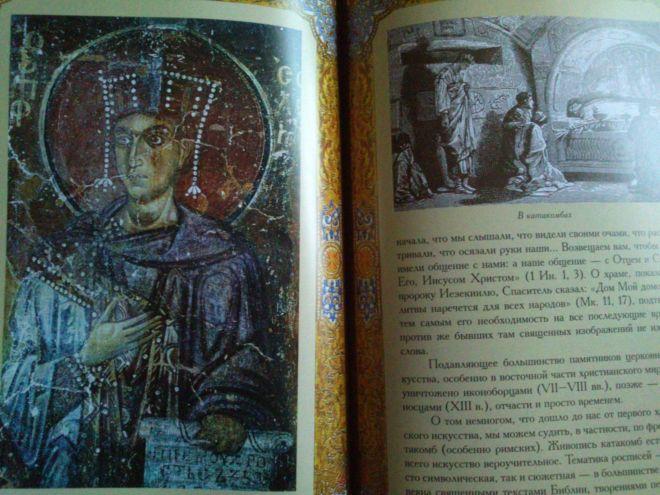 Фото 8 - Символы русской православной веры