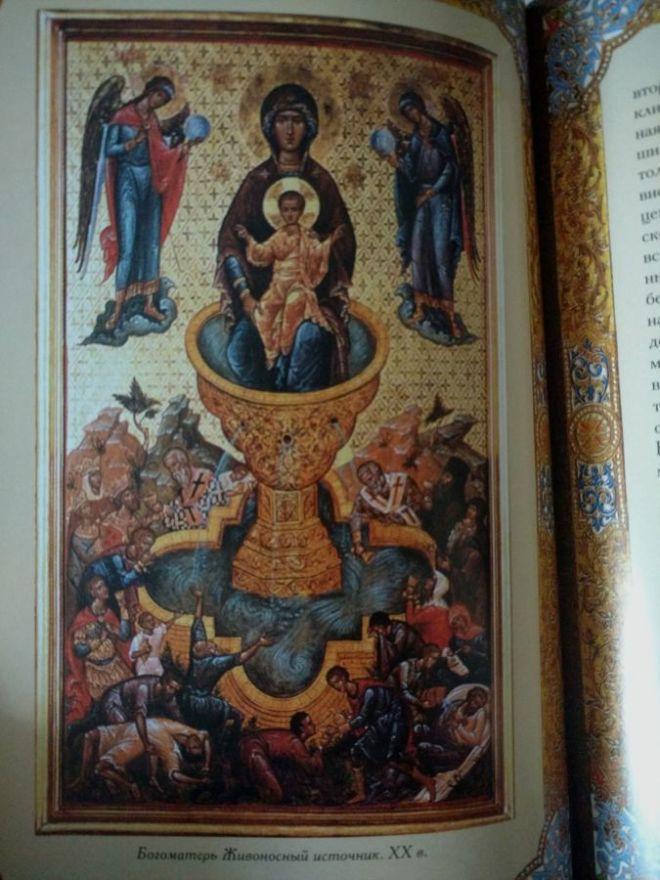 Фото 4 - Символы русской православной веры