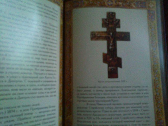 Фото 6 - Символы русской православной веры