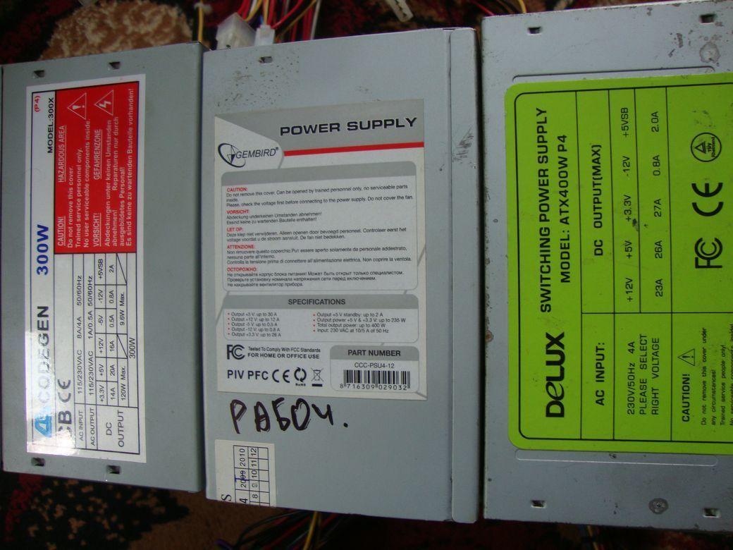 Фото - блок питания компьютера 300W и 400W